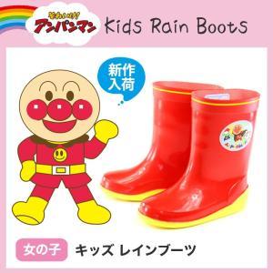 【お取り寄せ】子供長靴 ロンプ C56 アンパンマン レッド レインブーツ ムーンスター|nankyu