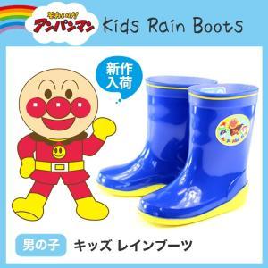 【お取り寄せ】 子供長靴 ロンプ C56 アンパンマン ブルー レインブーツ ムーンスター メーカーお取り寄せ|nankyu
