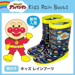 【お取り寄せ】 子供長靴 ロンプ C57 アンパンマン ブルー レインブーツ ムーンスター|nankyu