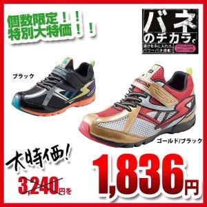 スーパースター バネのチカラ ジュニアサイズ SS J554 横幅 2E 男の子運動靴 軽量 子供 靴 シューズ パワーバネ 激安 通園 通学|nankyu