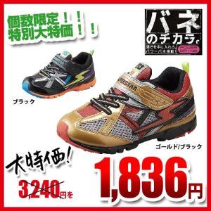 スーパースター バネのチカラ キッズサイズ SS K549 横幅 2E 男の子 女の子 運動靴 軽量 子供 靴 シューズ パワーバネ 激安 通園 通学|nankyu