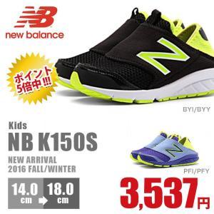 ニューバランス キッズ New Balance K150S 子供靴 キッズ シューズ 男の子 女の子 靴 スニーカー 足に優しい 新色 最新作|nankyu