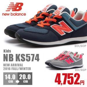 ニューバランス キッズ ジュニア New Balance NB KS574 子供靴  シューズ 男の子 女の子 靴 スニーカー 新色 最新作|nankyu