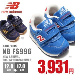 ニューバランス ベビー New Balance NB FS996  シューズ スニーカー 子供靴 新色 最新作|nankyu
