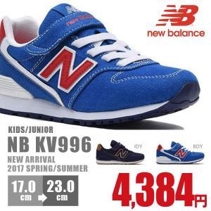 ニューバランス キッズ ジュニア New Balance NB KV996  シューズ スニーカー 子供靴 新色 最新作|nankyu