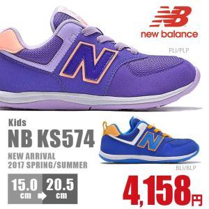 ニューバランス New Balance 2017年春夏最新作 NB KS574 キッズ 男の子 女の子 子ども 靴 シューズ 新色 最新作|nankyu