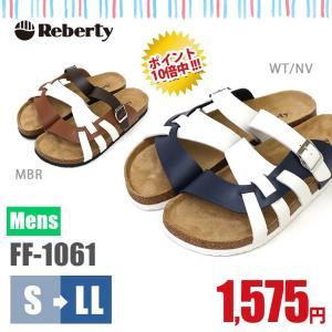 Reberty リバティ メンズ サンダル FF-1061 レザー 紳士 海 ビーチ 靴 シューズ 歩きやすい 軽量 激安|nankyu