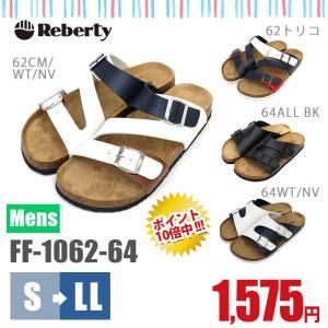 Reberty リバティ メンズ サンダル FF-1062-64 レザー 紳士 海 ビーチ 靴 シューズ 歩きやすい 軽量 激安|nankyu