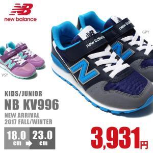 ニューバランス キッズ New Balance KV996  スニーカー 子供靴 ジュニア シューズ 靴 新作 新色|nankyu