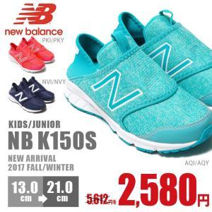 ニューバランス キッズ New Balance NB K150S  ジュニア 子供 男の子 女の子 子供 靴 シューズ オシャレ 新色 最新作|nankyu
