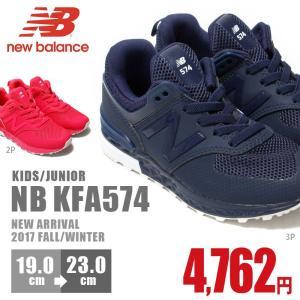 ニューバランス New Balance NB KFA574 キッズ ジュニア スニーカー 男の子 女の子 子供 靴 シューズ 新色 最新作|nankyu