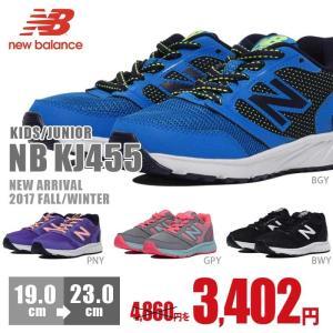 ニューバランス キッズ ジュニア New Balance NB KJ455 キッズ ジュニア シューズ 男の子 女の子 子供靴 靴 スニーカー 新色 最新作|nankyu