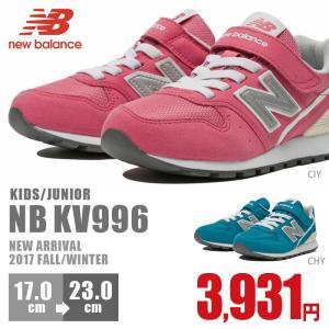 ニューバランス キッズ New Balance NB KV996  ジュニア シューズ 男の子 女の子 子供靴 靴 スニーカー 新色 最新作|nankyu