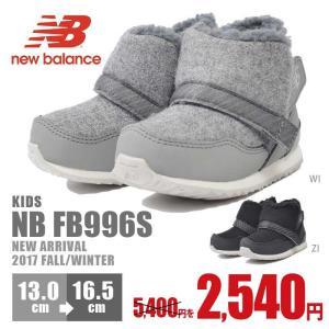 ニューバランス ベビー キッズ ボア スニーカー New Balance NB FB996S 男の子 女の子 子供 靴 シューズ 人気|nankyu