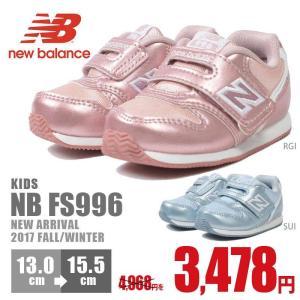 ニューバランス キッズ New Balance NB FS996 スニーカー 男の子 女の子 子供 靴 シューズ 人気|nankyu