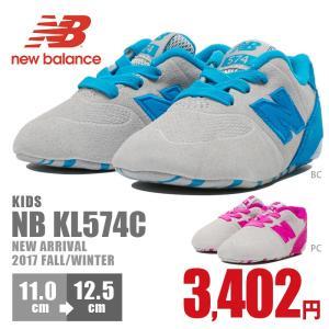 ニューバランス ベビー ギフトボックス New Balance NB KL574C スニーカー 男の子 女の子 子供 赤ちゃん 靴 シューズ スエード 人気 ギフト プレゼント|nankyu