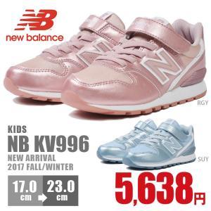 ニューバランス キッズ  New Balance NB KV996 シャイニー スニーカー 男の子 女の子 子供 靴 シューズ 人気|nankyu