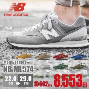 ニューバランス メンズ レディース スニーカー 2018新作 New Balance ML574  シューズ 新色 最新作 オシャレ|nankyu