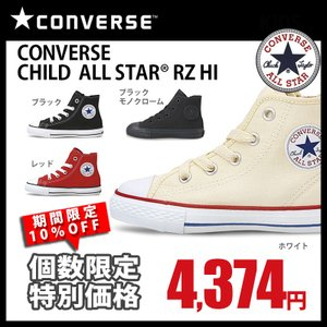 コンバース CONVERSE CHILD ALL STAR RZ HI チャイルドオールスター RZ HI ホワイト ブラック レッド ブラックモノクローム キッズ ジュニア 子供|nankyu
