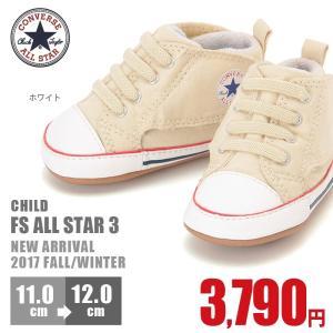 コンバース CONVERSE FS ALL STAR 3 FS オールスター 3 キッズ 子供 赤ちゃん ベビー シューズ 靴 最新作|nankyu