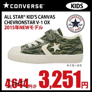 コンバース CONVERSE KID'S CANVAS CHEVRONSTAR V-1 OX キッズ キャンバス シェブロンスター V-1 タイガーカモ キッズ ジュニア 子供 スニーカー|nankyu