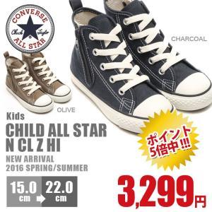 コンバース CONVERSE CHILD ALL STAR N CL Z HI チャイルドオールスター N CL Z ハイカット 子供 キッズ スニーカー シューズ 人気 新作|nankyu