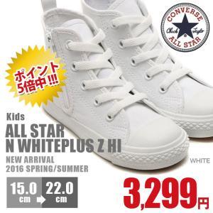 コンバース CONVERSE CHILD ALL STAR N WHITEPLUS Z HI チャイルド オールスター N ホワイトプラス 子供 キッズ スニーカー シューズ 新作|nankyu