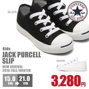 コンバース キッズ ジャックパーセル スリップ CONVERSE KIDS JACK PURCELL SLIP  子供 キッズ スニーカー シューズ 人気 アメカジ 定番|nankyu