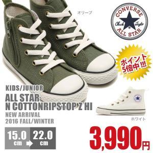 コンバース CONVERSE CHILD ALL STAR COTTONRIPSTOP Z HI チャイルド オールスター N コットンリップストップ Z HI キッズ 男の子 女の子 スニーカー 子供靴|nankyu