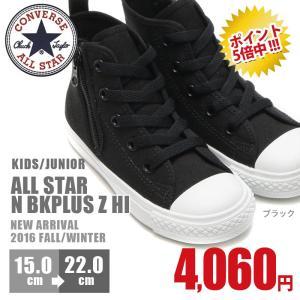 コンバース CONVERSE CHILD ALL STAR N BKPLUS Z HI チャイルド オールスター N BKプラス Z HI キッズ 男の子 女の子 スニーカー 子供靴 シューズ 人気 新作|nankyu