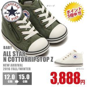 コンバース CONVERSE BABY ALL STAR N COTTONRIPSTOP Z ベビー オールスター N コットンリップストップ Z 赤ちゃん 男の子 女の子 スニーカー 子供靴 シューズ|nankyu