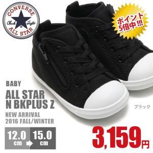 コンバース CONVERSE BABY ALL STAR N BKPLUS Z ベビー オールスター N BKプラス Z 赤ちゃん 男の子 女の子 スニーカー 子供靴 シューズ 人気 新作|nankyu