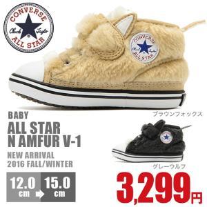コンバース CONVERSE BABY ALL STAR N AMFUR V-1 ベビー オールスター N AM ファー V-1 赤ちゃん 男の子 女の子 スニーカー 子供靴 シューズ 人気|nankyu