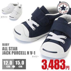 コンバース ベビー ジャックパーセル CONVERSE BABY JACK PURCELL N V-1   子供 赤ちゃん ベビー シューズ 靴 最新作|nankyu