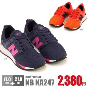 e83b187956e72 ニューバランス 子供靴 New Balance NB KA247 キッズ ジュニア 男の子 女の子 子供 靴 シューズ
