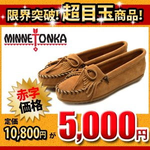 アウトレット【MINNETONKA】ミネトンカ 407T KILTY SUEDE MOC HARDSOLE(キルティスエードモカシンハードソール) カラー:TAUPE(トープ)|nankyu