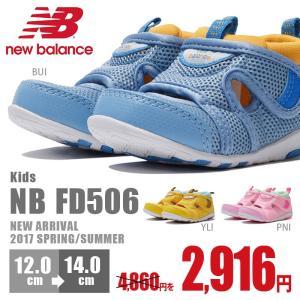 ニューバランス New Balance 子供 キッズ ジュニア NB FD506 マジックテープタイプ 男の子 女の子 スニーカー 靴 シューズ サンダル|nankyu
