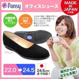 パンジー Pansy 4055 婦人用 オフィス シューズ 外反母趾の足に優しい シンプル 軽量 抗菌 防臭 靴 日本製 撥水加工|nankyu