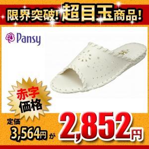 婦人 スリッパ パンジー 室内履き 9502 アイボリー 〜手編み〜|nankyu