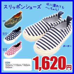 キッズ スリッポンシューズ K-9051-A (ネイビー・ ピンク・迷彩 ・ドット・ストライプ・ボーダー) 子供 靴 夏 海 クッション|nankyu
