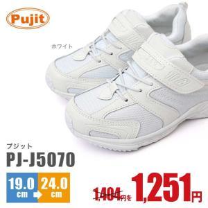 Pujit PJ-5070 プジット ホワイトスニーカー 通学靴 運動会 女の子 男の子 シューズ 靴 子供 キッズ|nankyu