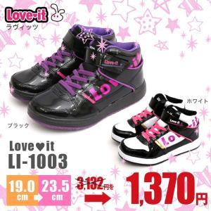 子供靴 安い かわいい ラビットLOVE-it LI-1003 女の子 ハイカット キッズ  スニーカー 人気 ジュニア 靴 子供靴 ダンス|nankyu
