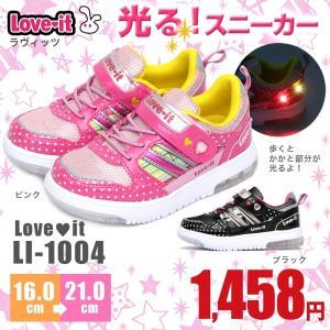 光る 子供靴 ラビット LOVE-it LI-1004  キッズ スニーカー 人気 ジュニア 靴  女の子 LED かわいい|nankyu