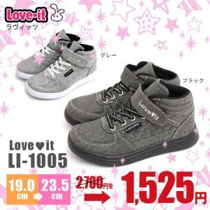LOVE-it LI-1005 女の子 ハイカット キッズ シューズ スニーカー 人気 ジュニア 靴 子供靴 ダンス|nankyu
