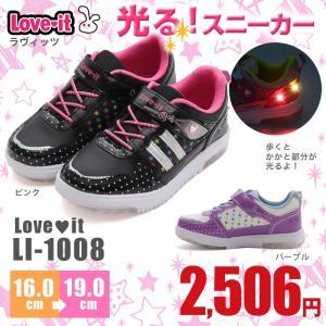 LOVE-it LI-1008 光る子供靴 キッズ シューズ スニーカー 人気 ジュニア 靴 子供靴 女の子 LED|nankyu