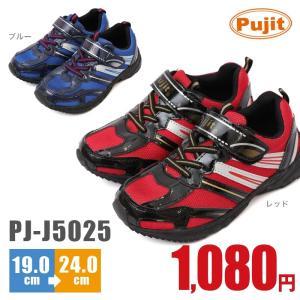 激安 子供靴 Pujit プジット PJ-J5025 激安 ジュニアスニーカー 通学・通園 靴/男の子/子供/シューズ/ジュニア|nankyu