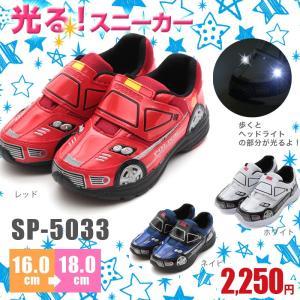 光る子供靴 スピーダー SPEEDER SP-5033  キッズ シューズ  人気 ジュニア スニーカー 靴 子供靴 男の子 LED|nankyu