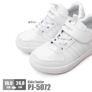 Pujit PJ-5072 プジット ホワイトスニーカー 通学靴 運動会 女の子 男の子 シューズ 靴 子供 キッズ|nankyu