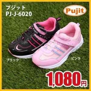 子供靴 Pujit プジット PJ-J6020 激安 スニーカー 通学・通園 スニーカー/靴/女の子/子供/シューズ/キッズ/激安|nankyu