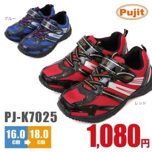 激安 子供靴 Pujit プジット PJ-K7025 激安 キッズスニーカー 通学・通園 靴/男の子/子供/シューズ/キッズ|nankyu